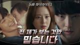 6화#하이라이트#이준기의 진짜 진짜 '사실'을 찾아서(ft.문채원)