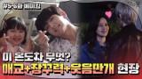 [메이킹] 설레는 벚꽃키스신♥ 비하인드부터 웃음&긴장 가득한 병원 촬영신까지!