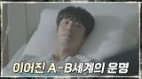 (입틀막) 우재혁B 다리 부상! A-B세계의 운명은 이어져있다?!