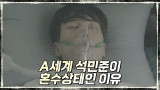 (떡밥 회수) A세계 석민준, 과거 이성욱과 실랑이 중 교통사고 당해!  #혼수상태