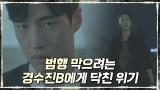 [숨멎엔딩] 석민준 범행 막으려는 경수진B에 닥친 위기?!