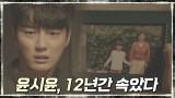윤시윤, 12년간 자신을 속인 이항나에 배신감 (ft.과거사진)