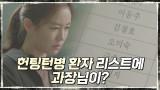 헌팅턴병 환자 리스트' 입수한 경수진B (ft.이항나B와 석민준 관계 캐치?!)
