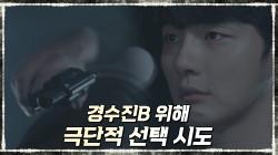 (맴찢주의ㅠ) 윤시윤, 사랑하는 경수진B 위해 극단적 선택 시도