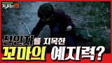 ♨소름주의♨ 살인범을 지목한 세살 꼬마!! [그곳이 궁금하다! 사후세계 19]