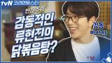 (반전) 윤현민을 감동시킨 류현진의 닭볶음탕!?