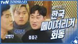 한국 메이저리거 회동!? 류현진, 김병현&봉중근과 솔직토크