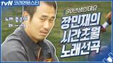 류현진의 음악취향 vs. 90년생 장민재의 시간초월 갬성ㅋㅋㅋ