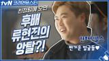 후배 류현진의 앙탈? 친정팀 한화이글스의 반가운 얼굴들♡