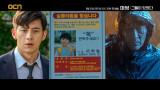 """[1화 예고] 고수, 수상한 주민 허준호를 의심하다! """"당신이 납치한거지?"""""""