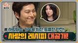 [예고] ′박하선♥′ 류수영, 사랑의 레시피 대공개!