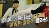 올림픽 메달리스트 김태훈 선수의 날렵한 발차기 클라쓰.GIF
