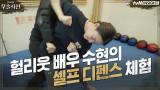 너무 무서웠어요′ 헐리웃 배우 수현의 셀프디펜스 체험