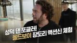 성덕 댄 포글러! 최애 영화 <올드보이> 장도리 액션씬 체험.mov