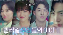 [티저] 배수지X남주혁X김선호X강한나의 이야기가 시작되는 곳 ′스타트업′