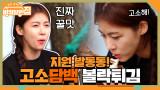 지원 발동동! 부들부들 꽉 찬 살, 고소담백 볼락튀김♥