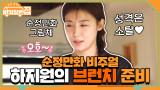 비주얼은 순정만화, 성격은 소탈♥ 하지원의 근사한 브런치 준비