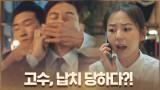 ※위기※ 고수, 안소희와 통화 중 갑자기 납치 당해?!