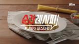 [순간레시피] 순(삭)간(편) 레시피 2. 고등어 파스타