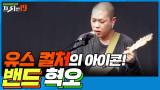 유스컬처의 아이콘 ′혁오′의 출구 없는 매력! [열대야 싹쓰리! 방구석 록 페스티벌 19]