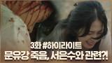 3화#하이라이트# 사라진 서은수와 같은 보육원 출신 문유강, 결국 사망!