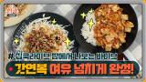 역시 갓연복★ 무려 2분 전에 완성한 마파두부 덮밥 & 유린기!