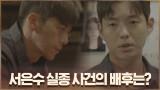 서은수 실종 사건 수사 나선 고수X하준, 배후는 누구?