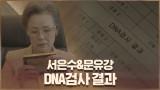 서은수&문유강 DNA검사 결과를 가지고 있는 수상한 여자?!