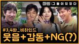 [메이킹] 웃음+감동+NG(?)까지 다 잡은 역대급 3,4화 비하인드!