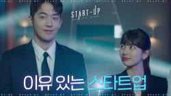 [티저] 배수지X남주혁X김선호X강한나! '스타트업' 왜 하냐고?