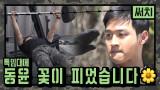 [스페셜 선공개] 군복의 꽃말은 장동윤…♥ 용병장님 군복 비하인드.zip