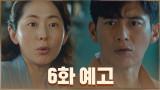 [6화 예고] '이름이 욱이야?' 밝혀지는 고수 과거의 진실!
