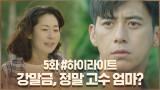5화#하이라이트# 잃어버린 고수 엄마가 정말 강말금? (ft. 최승건설 회장)