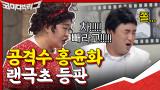 공격수 홍윤화, 랜극초 등판ㅋㅋㅋㅋㅋ(ft.최성민 웃참)