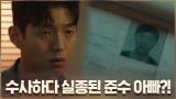 (떡밥) 최승건설 비리 수사하다 실종된 박영호 형사 #준수아빠