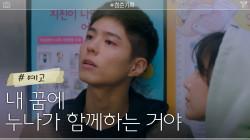 [4화 예고] 청춘 박보검, 배우의 꿈을 향한 당찬 발걸음!
