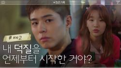 [4화 예고] 박소담에 돌직구 질문하는 박보검 내 덕질을 언제부터 시작한 거야?