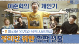 정리단을 위한 ′이준혁′의 깜짝 선물!!? 놀라운 연기와 직찍 사진까지! ㅠ♥