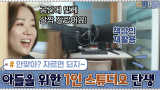 공간에 안맞아? 자르면 되지~ 이준혁 아들을 위한 1인 스튜디오 탄생♥