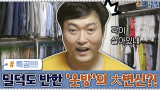 ′특공!!!!′ 밀리터리 덕후 이준혁 감탄한 ′옷방′의 大변신?!