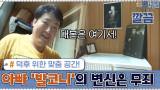 덕후 ′이준혁′을 위한 맞춤 공간! 아빠 ′발코니′의 변신은 무죄!♥