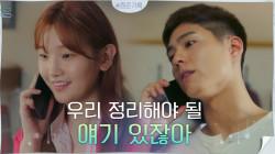 박소담, 초조하게 기다리던 박보검의 전화에 텐션 UP↖