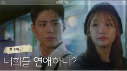 [5화 예고] 이상하게 박보검X박소담이 만날 때마다 비가 내리네..?