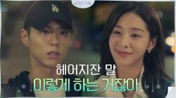 연애 조항에 소환된 박보검의 아픈 기억, 전여친 바람 현장 목격?!