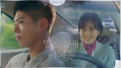 일 잘하는 신동미, 얼굴 천재 박보검을 위해 준비한 하루!