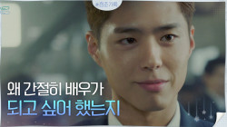 ♨연기 천재♨ 찰떡 배역 맡은 박보검, 감독님한테 칭찬받아버리기~