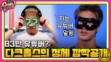 ※깜짝공개※ 83만 유튜버? 베일에 싸인 다크홀스의 정체!