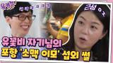 유꽃비 자기님의 남다른 근성☆ 포항 ′소맥 이모′ 섭외 비하인드
