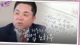 대한민국 자동차 판매왕이 말하는 ′영업 노하우′가... 노트?