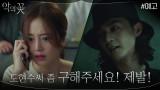 """[15화 예고] 정미숙, 문채원에 S.O.S 요청! """"이준기, 누가 좀 구해주세요....제발 ㅠㅜ"""""""